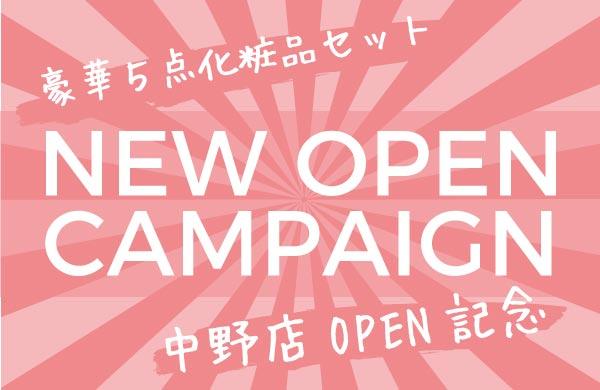 中野店オープンキャンペーン